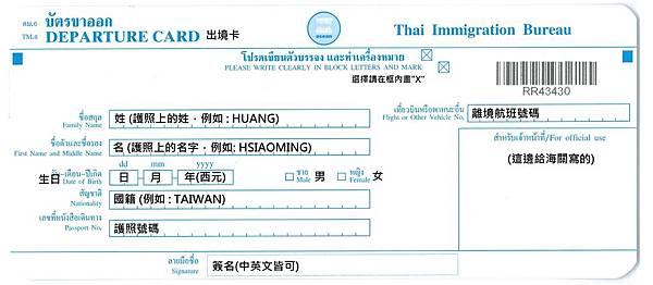 泰國出境卡