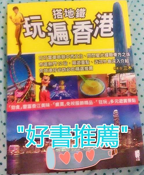 玩遍香港旅遊書-三木_meitu_1