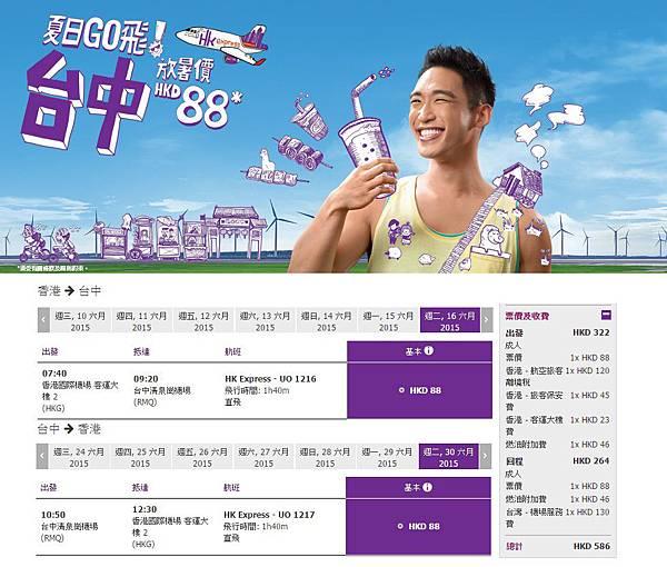 HKexpress0507