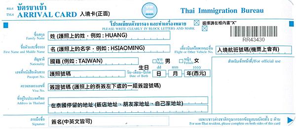 泰國入境卡正面(修改)