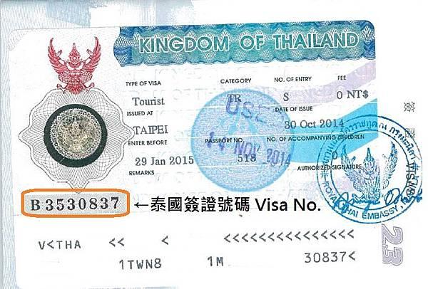 護照上的泰簽