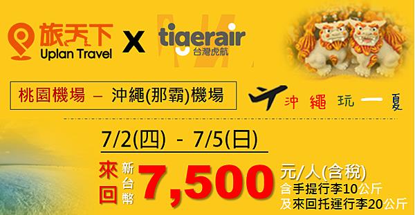 0702 台灣虎航機票行銷V.3