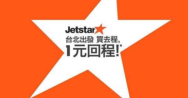 jetstar0626