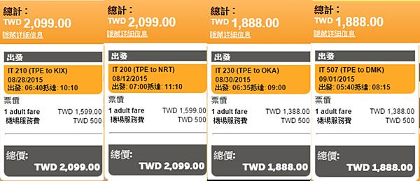 728虎航 總價