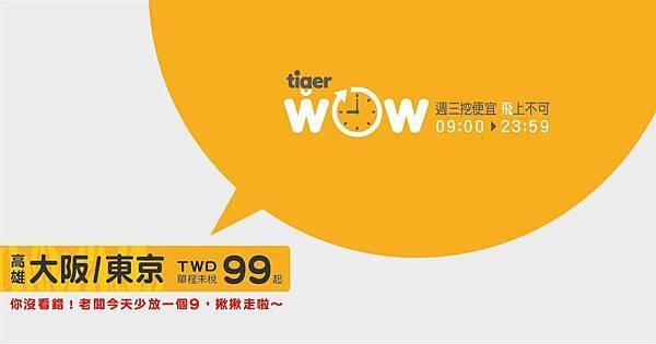 tiger0909