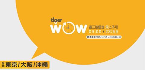 tiger016
