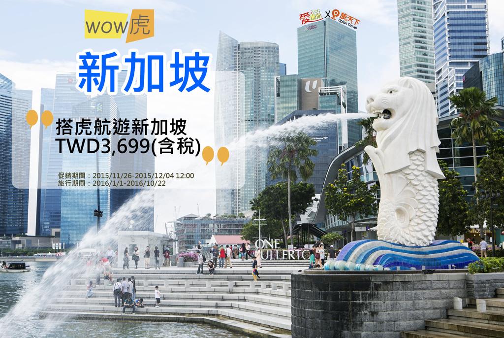 wow虎新加坡-愛廉航X旅天下.jpg