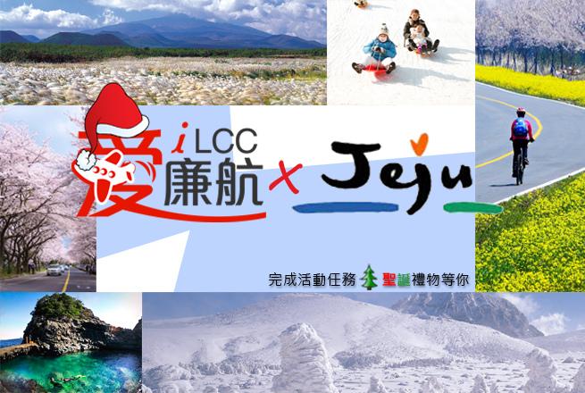 愛廉航x濟州(blog).jpg
