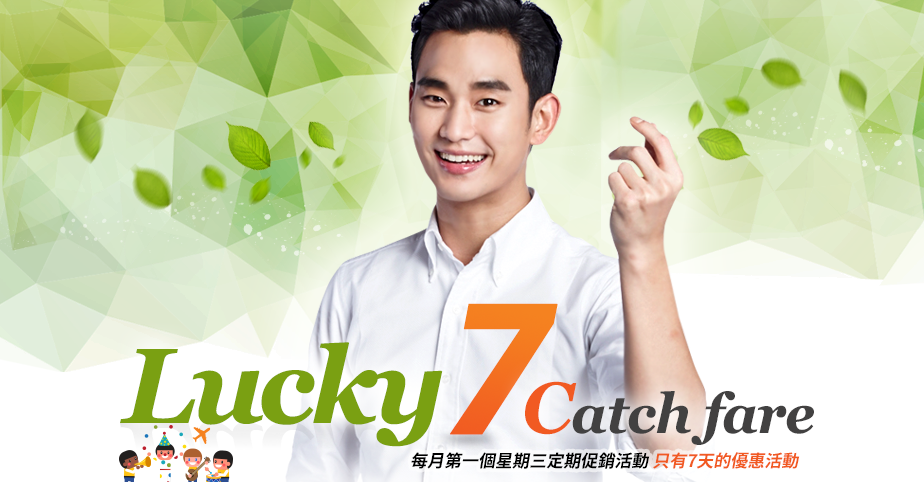 20151209_lucky7_TW_02.png