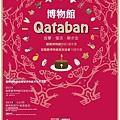 Qataban海報-01.jpg