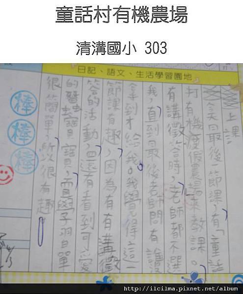 14童話村