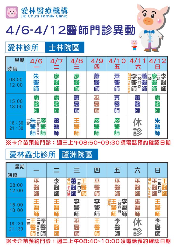 2015406-412醫師門診公告直式
