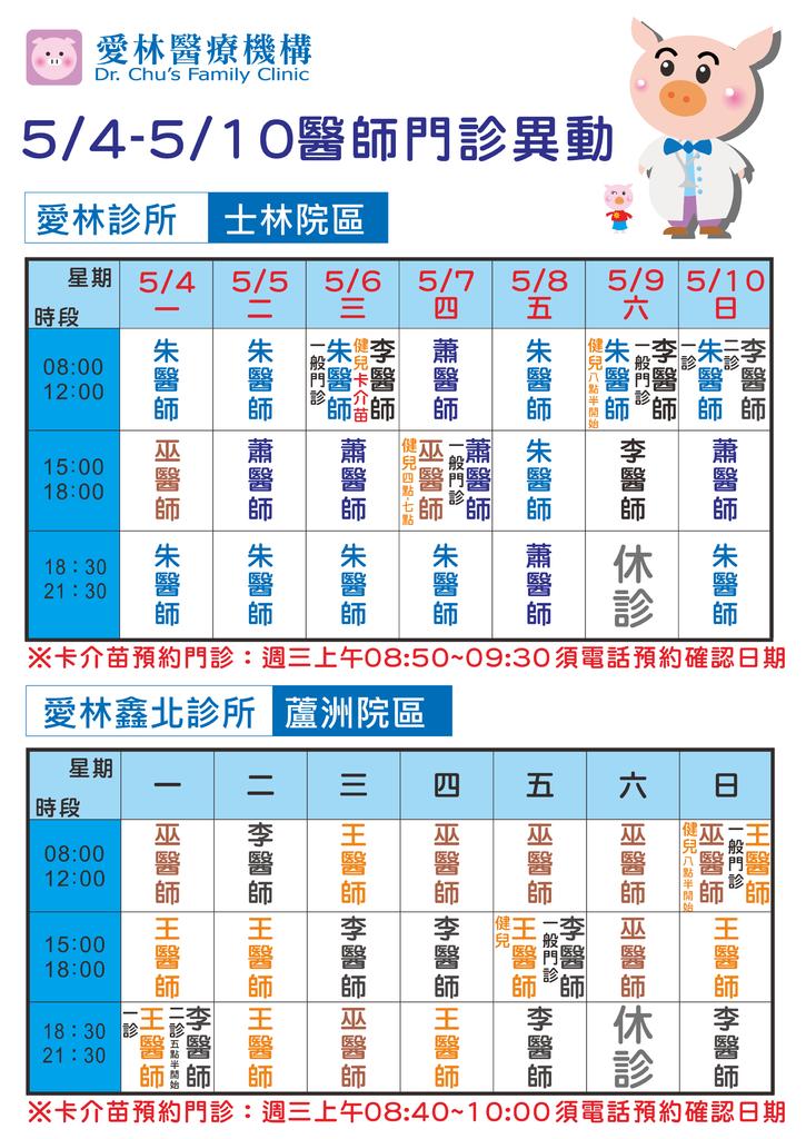 201554-510醫師門診公告直式