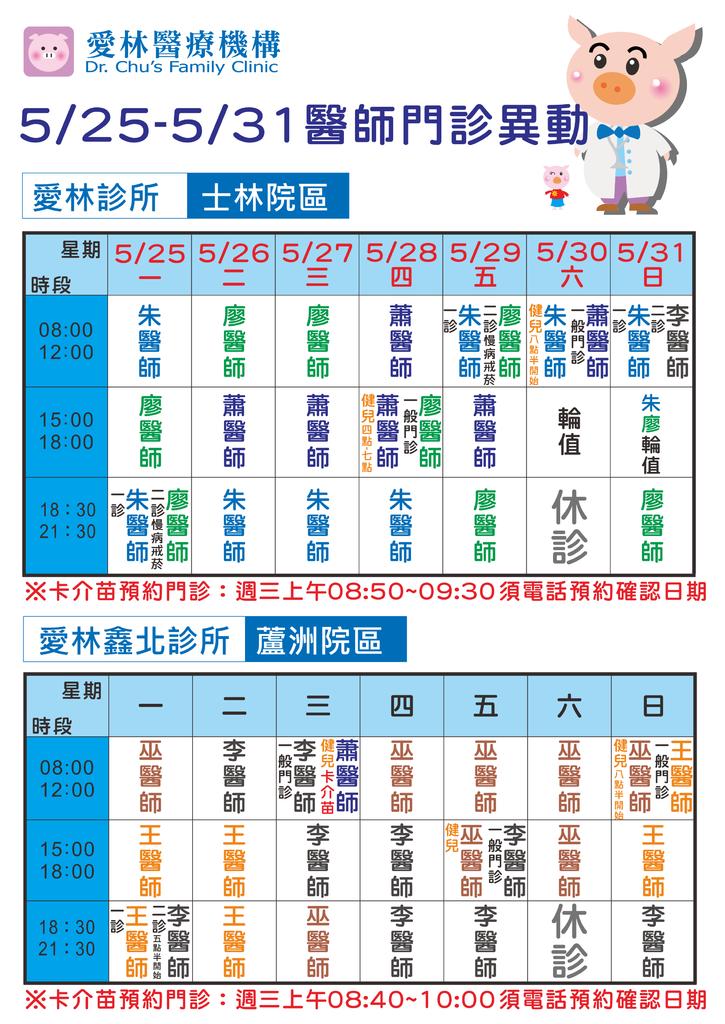 2015525-531醫師門診公告直式