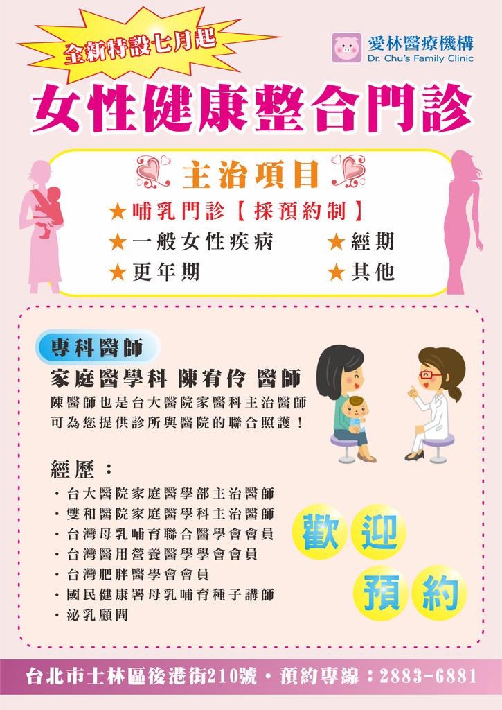 女性健康整合門診網路版