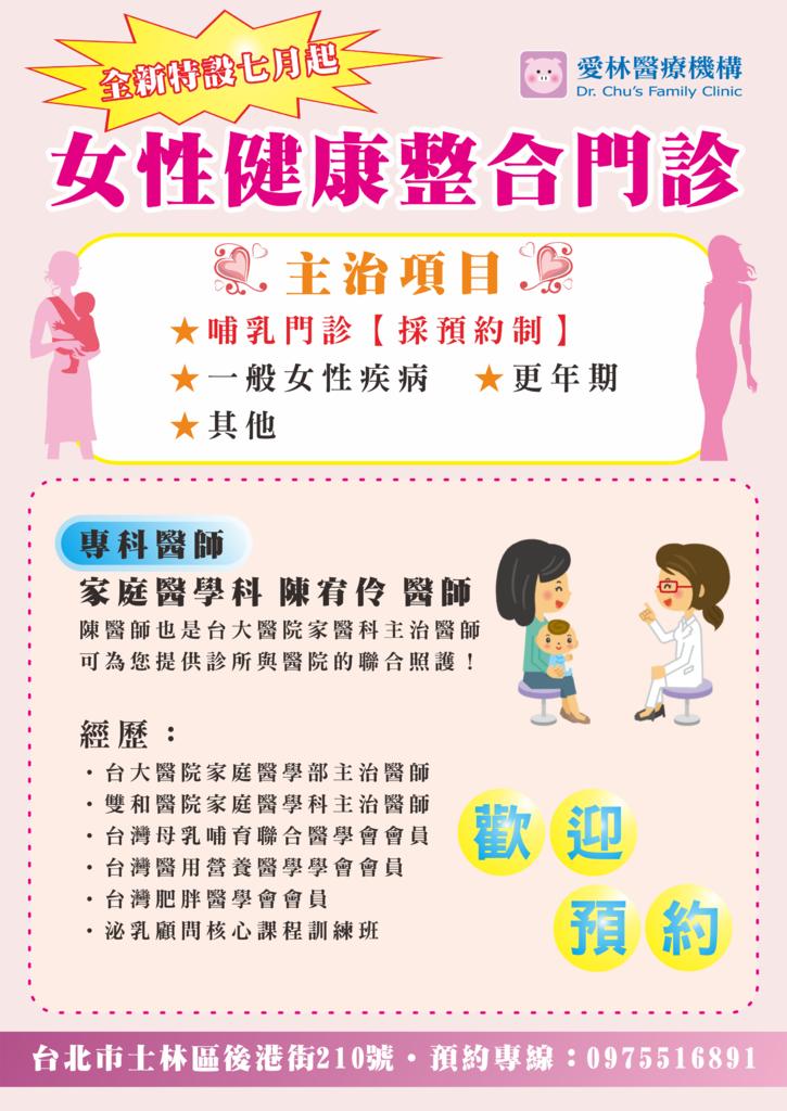 女性健康整合門診CD9