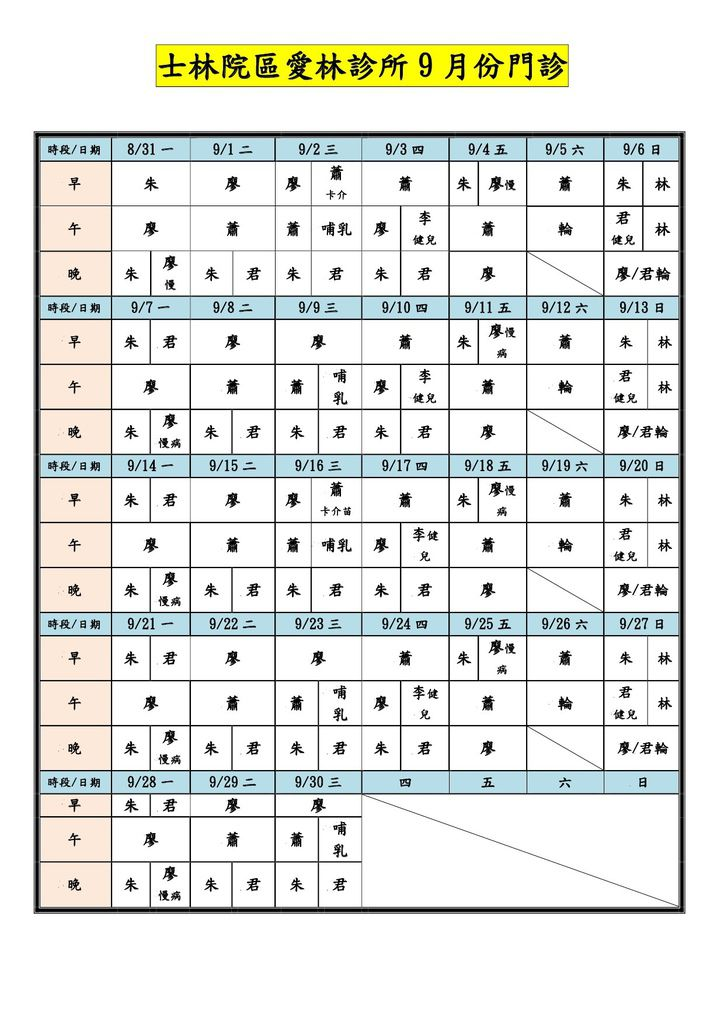 士林愛林門診表-1