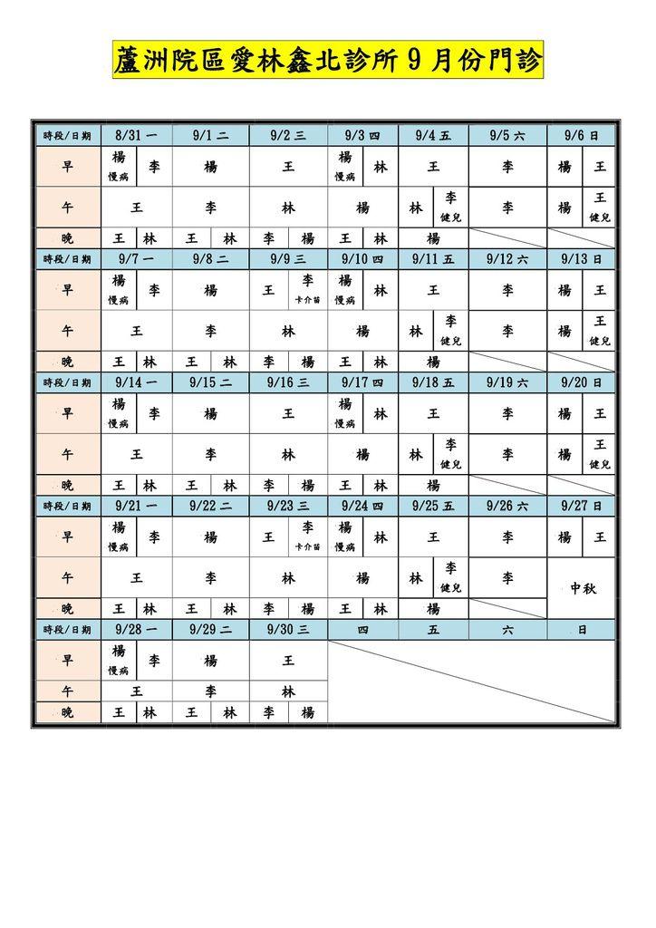 蘆洲愛林鑫北門診表-1