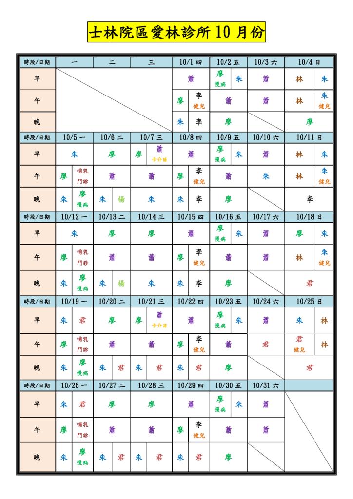 愛林10月門診表_頁面_1