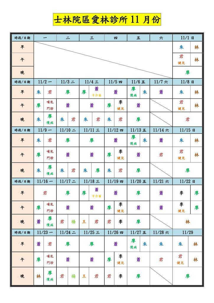 士林愛林門診表11-1.jpg