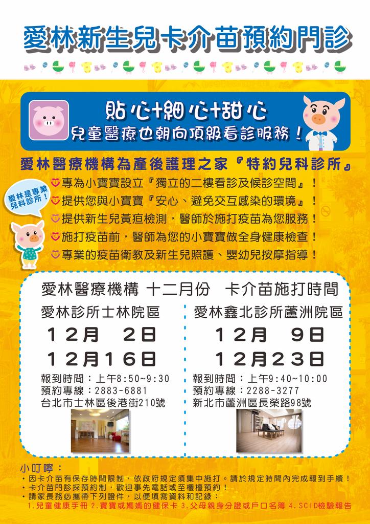 2015.12卡介苗.png