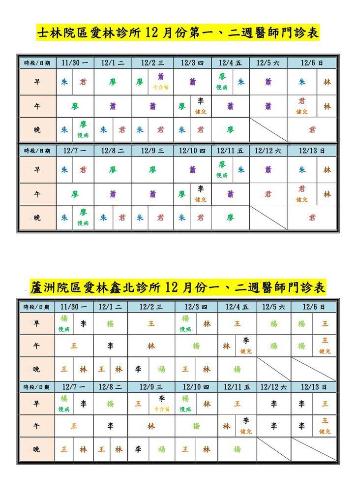 愛林門診表-1212-1.jpg