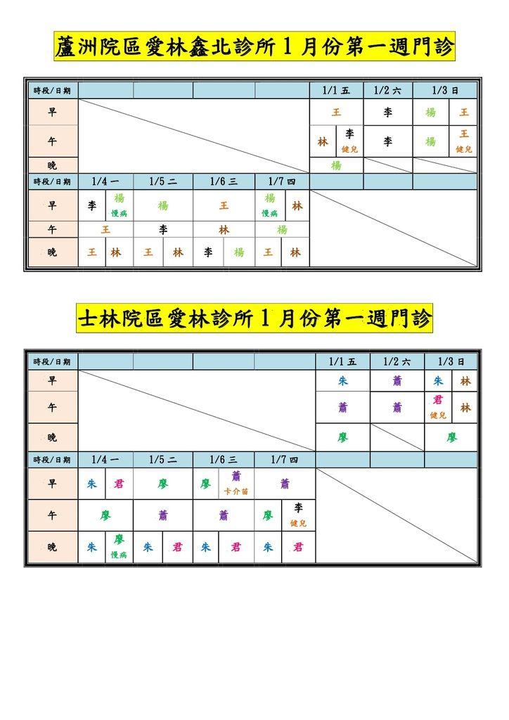 105.1門診-1.jpg