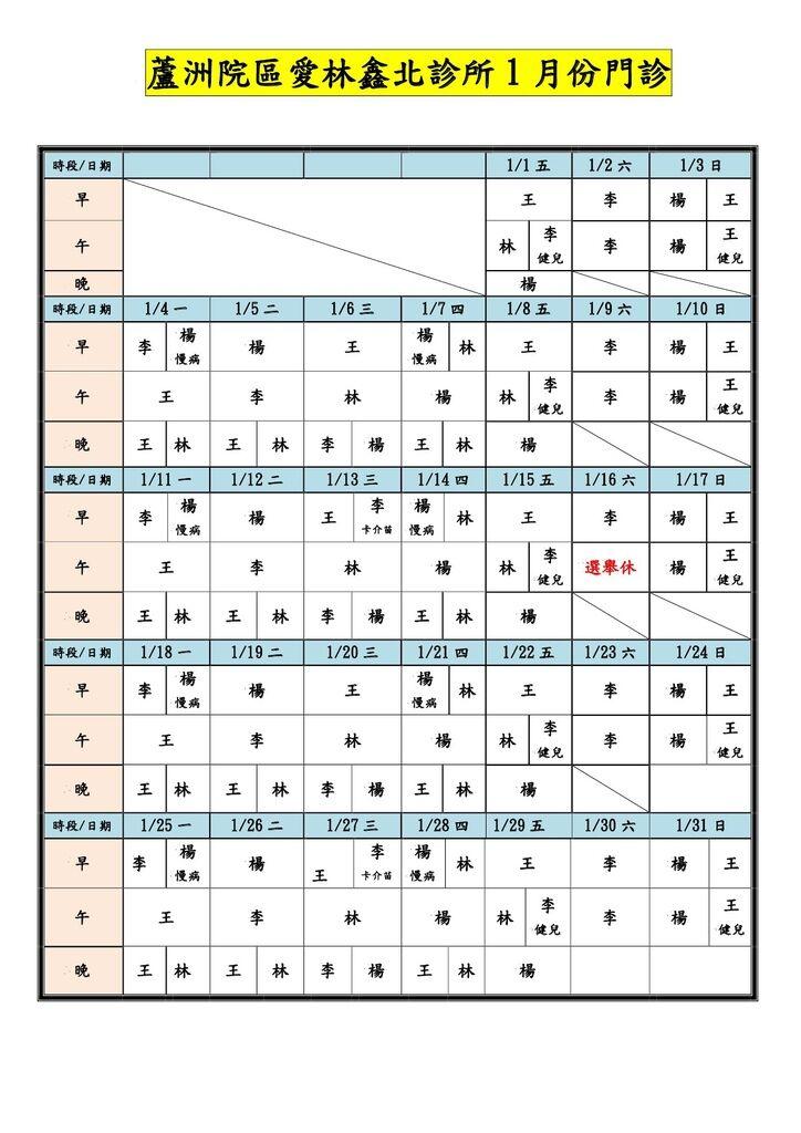 愛林鑫北診所門診表-10501-1.jpg