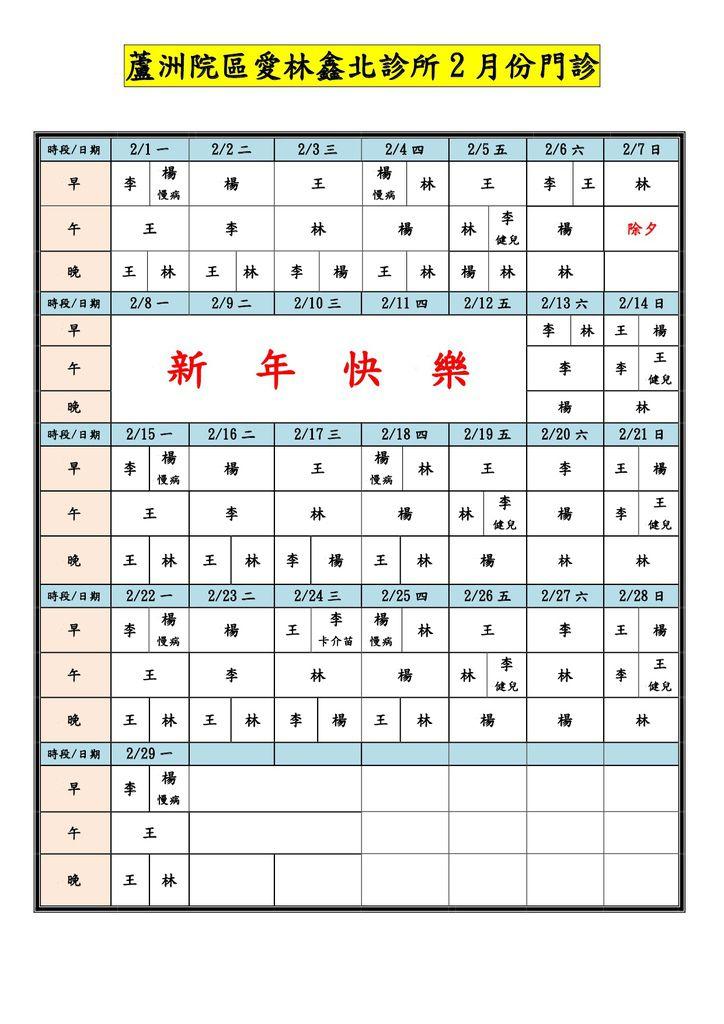 蘆洲院區愛林鑫北診所10502月份門診-new-1.jpg