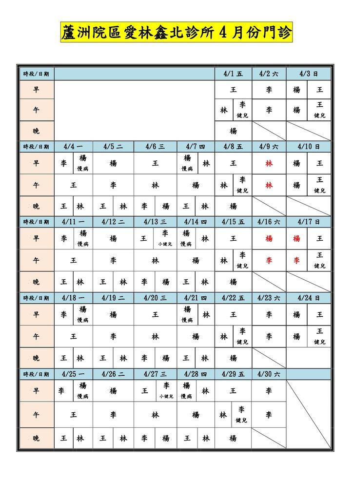愛林鑫北診所門診表-10504-1