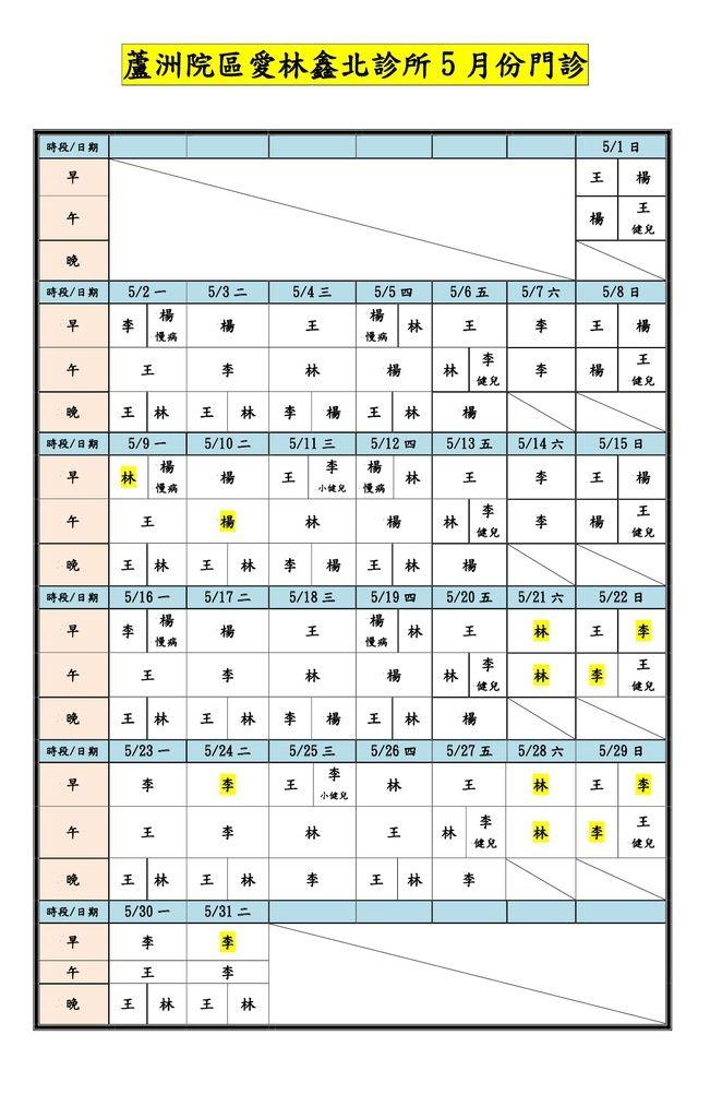 愛林鑫北診所門診表-10505-預-1