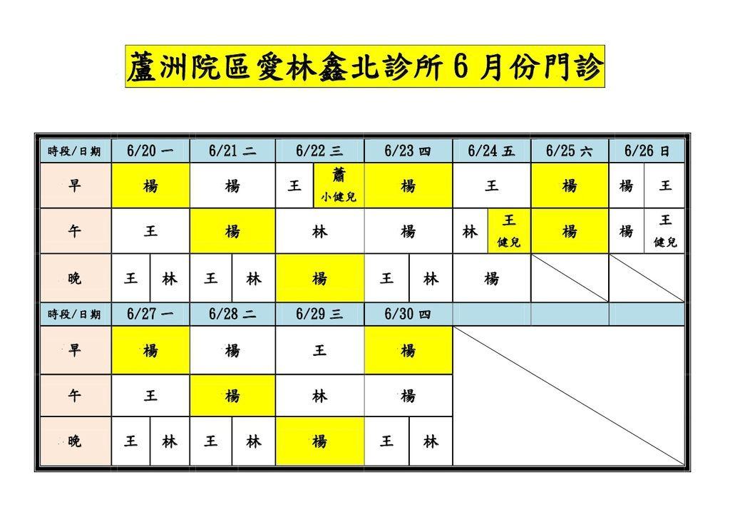 蘆洲院區愛林鑫北診所1050620-30門診-1