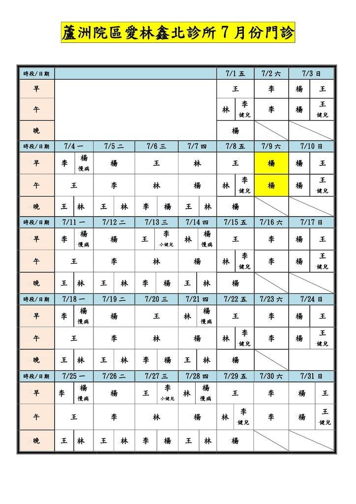 愛林鑫北診所門診表-10507-1