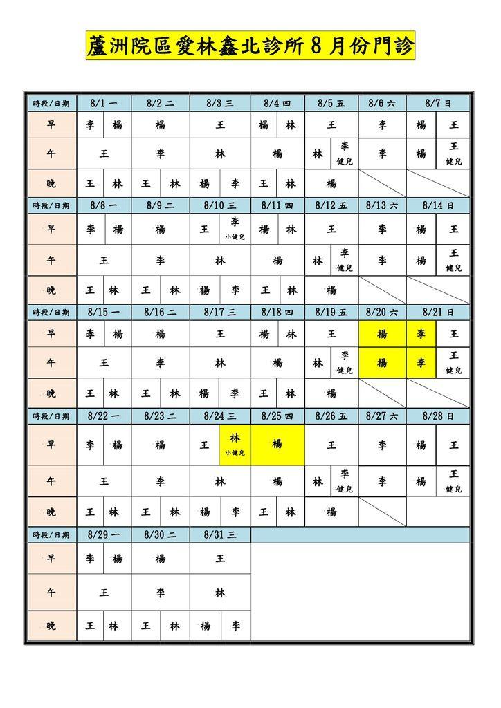 愛林鑫北診所門診表-10508-1