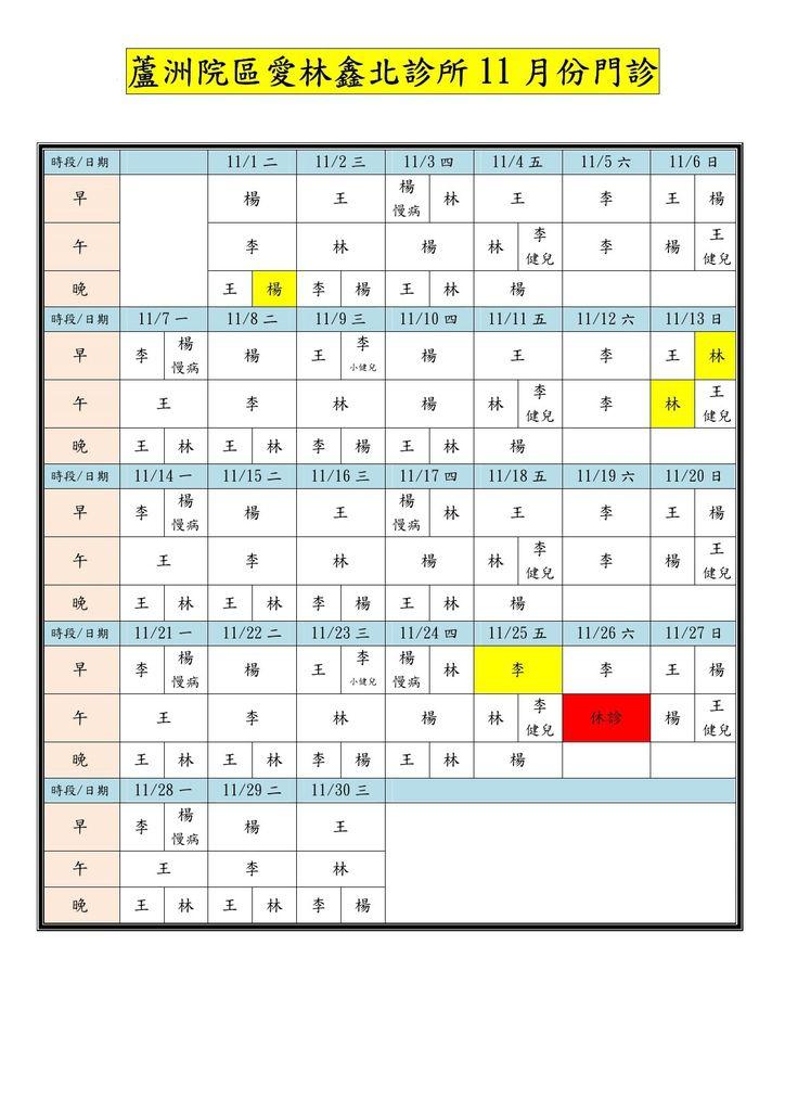 愛林鑫北診所門診表-10511-1