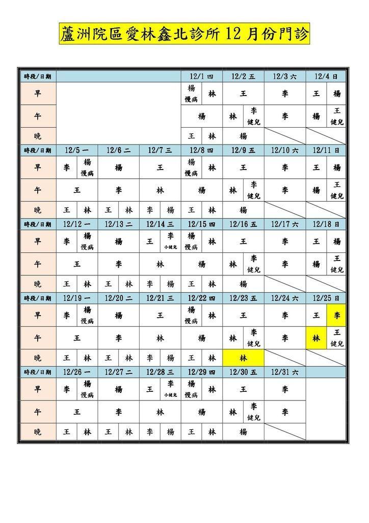 _整齊表格_愛林鑫北診所門診表-105121.jpg