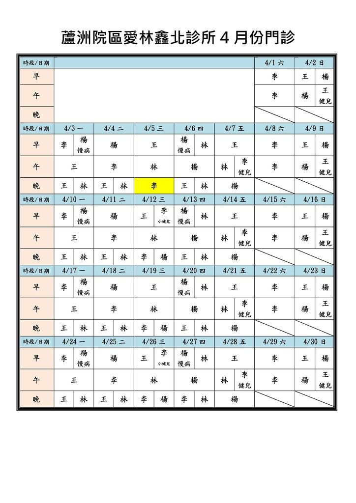 Microsoft Word - 愛林醫療機構兩院區10604月份門診.docx0001.jpeg