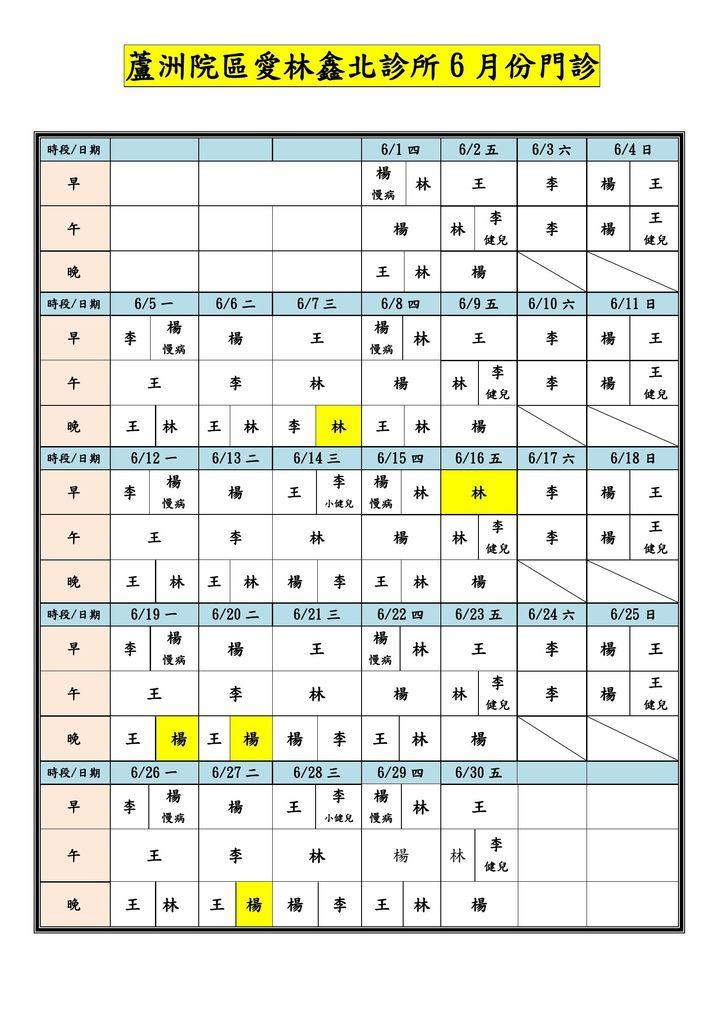 愛林鑫北診所門診表-10606-1.jpg