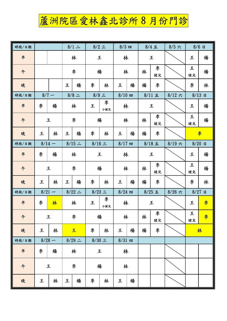 Microsoft Word - 愛林鑫北診所門診表-10608.docx.jpeg