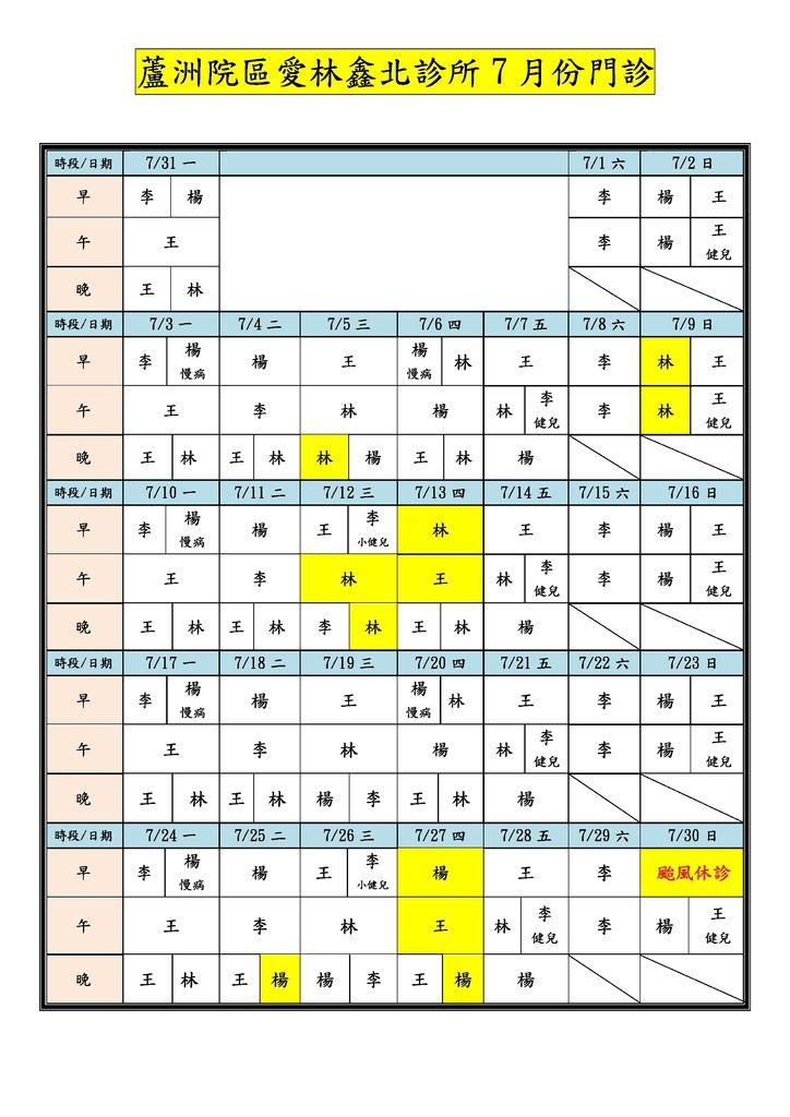 Microsoft Word - 愛林鑫北診所門診表-10607.docx.jpeg