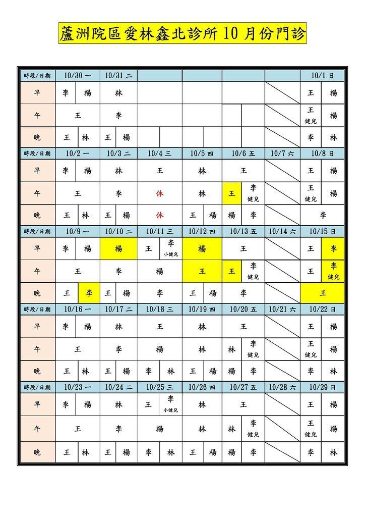 Microsoft Word - 愛林鑫北診所門診表-10610-院內版.docx.jpeg