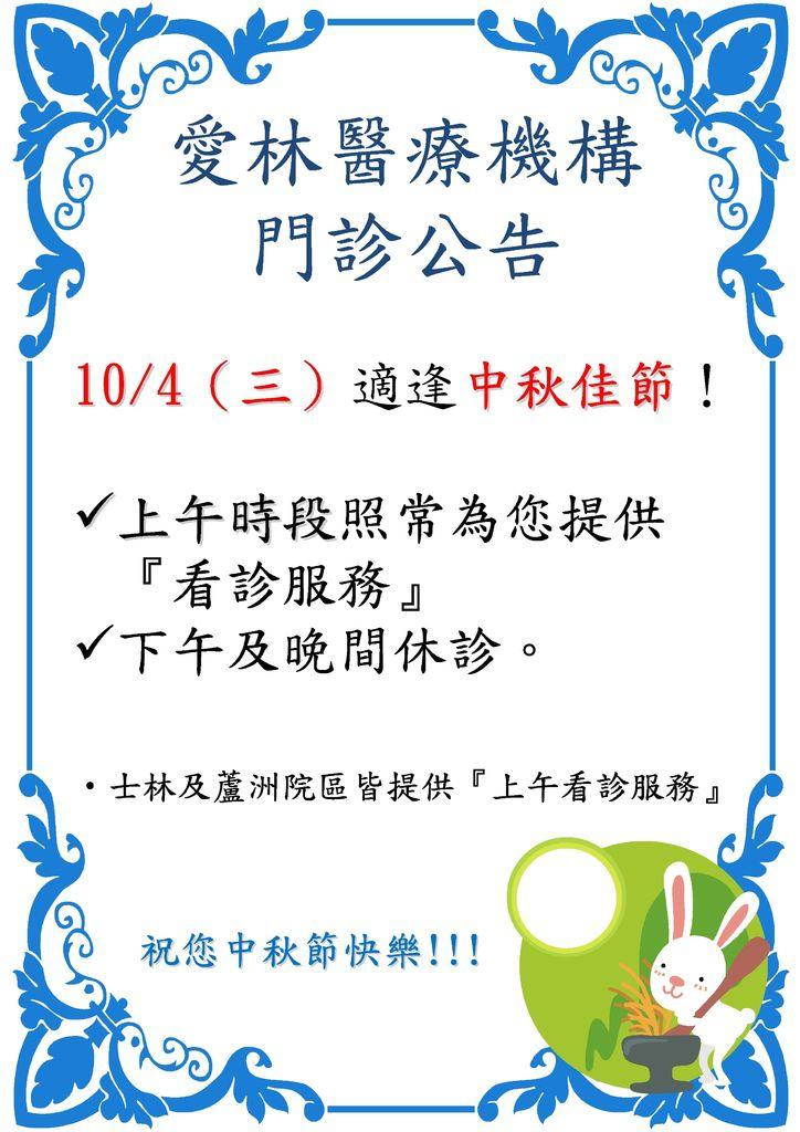 Microsoft PowerPoint - 中秋節公告.pptx.jpeg