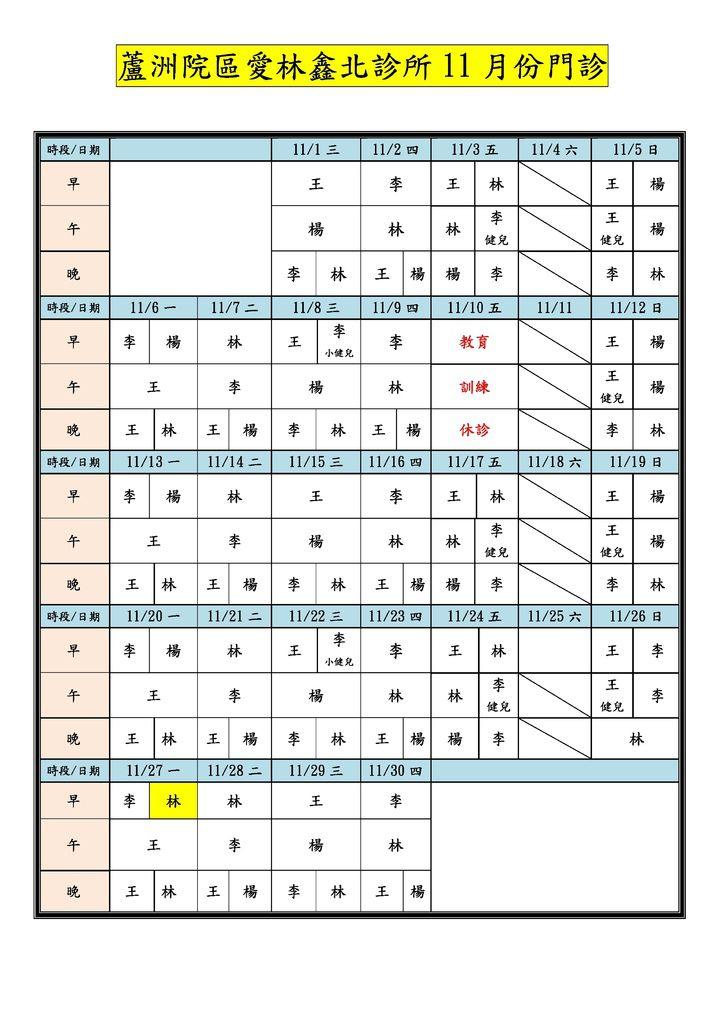 Microsoft Word - 愛林鑫北診所門診表-10611 _3_.docx.jpeg