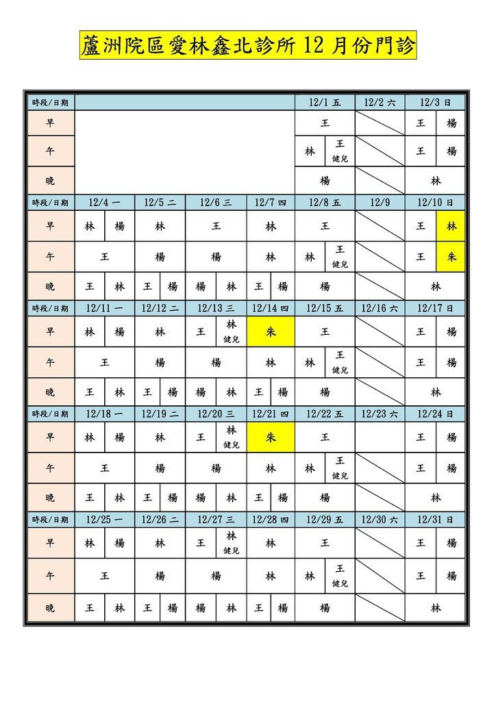 Microsoft Word - 愛林鑫北診所門診表-10612_公告_.docx