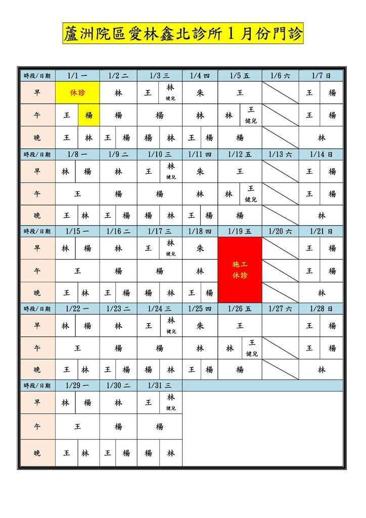 Microsoft Word - 愛林鑫北診所門診表-10701.docx.jpeg