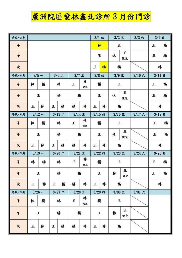 愛林鑫北診所門診表-10703-1.jpg