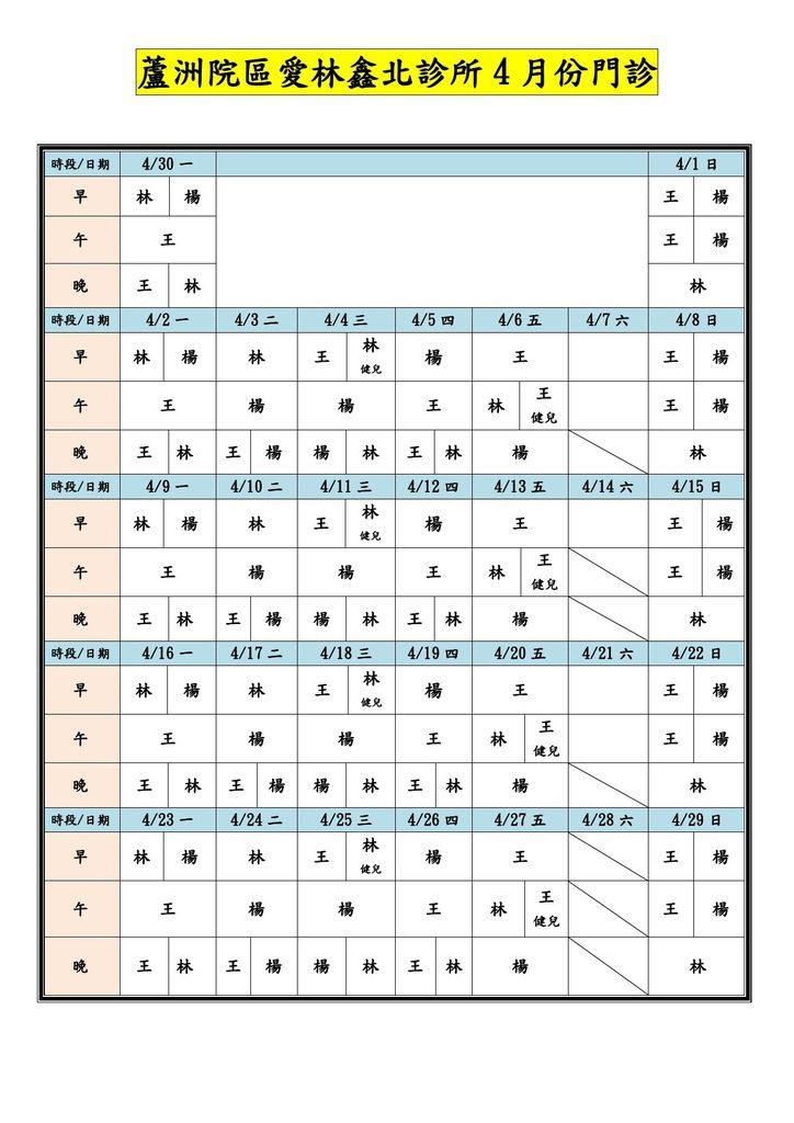愛林鑫北診所門診表-10704-1.jpg