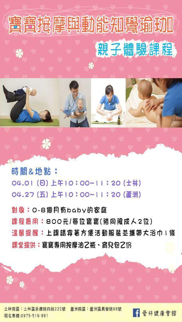 4-8個月嬰幼兒按摩與瑜珈體驗課.jpg