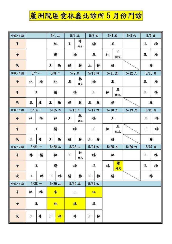 愛林鑫北診所門診表-10705-1.jpg