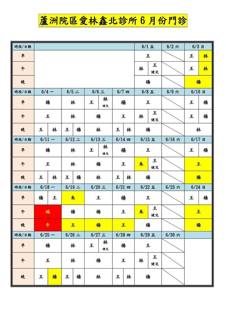 愛林鑫北診所門診表-10706-1.jpg